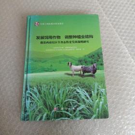 發展飼用作物 調整種植業結構-促進西南農區草食畜牧業發展戰略研