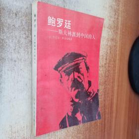 鲍罗廷:斯大林派到中国的人(译者殷罡签赠本)