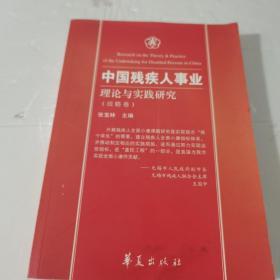 中国残疾人事业理论与实践研究