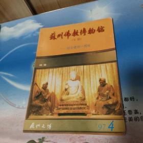 苏州文博(1997年第4期) 苏州佛教博物馆专辑---纪念建馆一周年