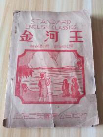 民国出版文学书籍 金河王 华英对照 详细注释 上海三民图书公司印行