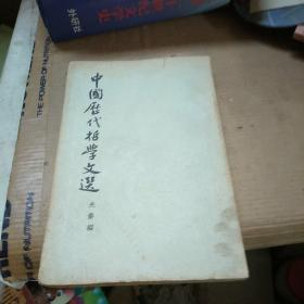 中国历代哲学文选 先秦 上 册