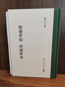 张岱全集:陶庵梦忆西湖梦寻(精装繁体竖排)毛边本,毛边未裁