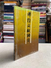 佛经文献语言——分佛教文献和佛经文学语言、从佛经用语研究中古代词两部分。