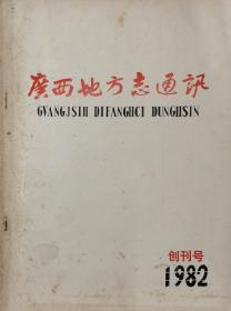 广西地方志通讯1982(创刊号)1期
