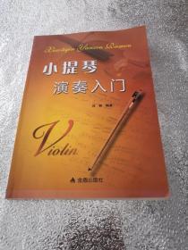 小提琴演奏入门