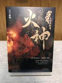 著名网文作家 天下霸唱签名本《火神》2018年一版一印。品相好。
