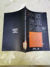 中国流通纪念币:[图集]
