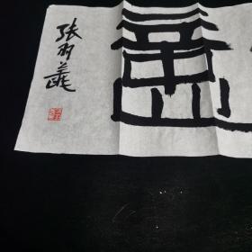 张羽翔书法一张(吉祥如意)