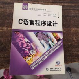 C语言程序设计——21世纪高等院校规划教材