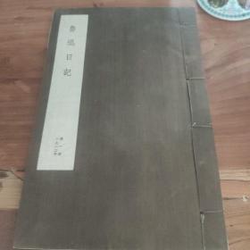 鲁迅日记 一九一二年 第一册