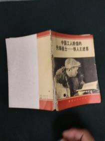 中国工人阶级的先锋战士——铁人王进喜