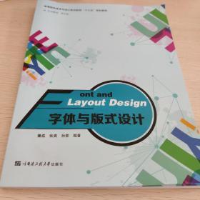 字体与版式设计