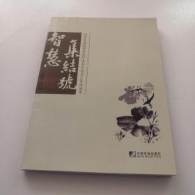 智慧集结号(国家发展改革委青年读书论坛2010年度读本)