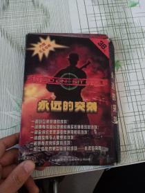 【电子游戏光盘】永远的突袭 光盘1张+手册