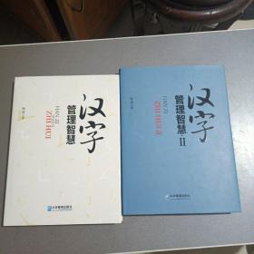 汉字管理智慧《1―2册签名本 合售》