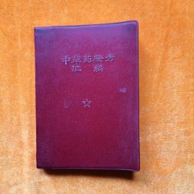 中草药验方汇编 (1969年1版1印 有毛主席彩照 林彪题词 红塑皮)