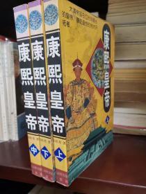 雍正皇帝(上下)
