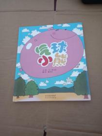 启发精选世界优秀畅销绘本:气球小熊