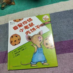 要是你给小老鼠吃饼干【精装绘本】