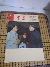 中国1982年第11期(画报8开)