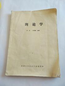 舆论学 深圳大学公共关系函授部