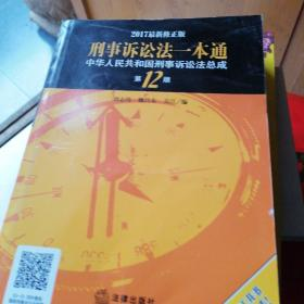 刑事诉讼法一本通(中华人人民共和国刑事诉讼法总成)