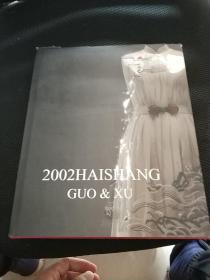 2002HAISHANG:[中英文本]  精装