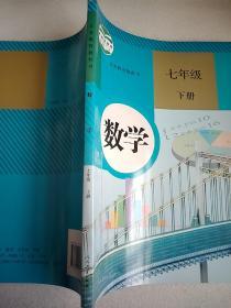 义务教育教科书 数学 七年级下册   16开