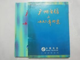 广州电信与一九九六年邮票