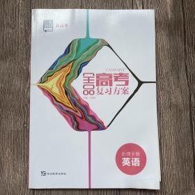 2022全品高考复习方案英语听课手册 新高考 诵读与写作