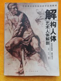 解构人体:艺术人体解剖