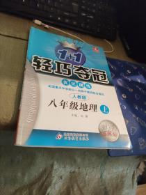 1+1轻巧夺冠优化训练:八年级地理上 人教版   【带册子】