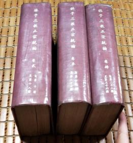 林子三教正宗统论 3册合售