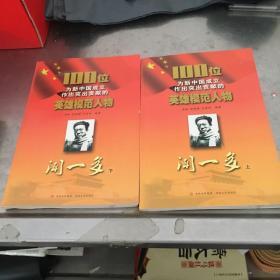 闻一多 上下册(100位为新中国成立作出突出贡献的英雄模范人物)