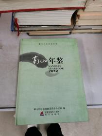 南山年鉴. 2012【满30包邮】
