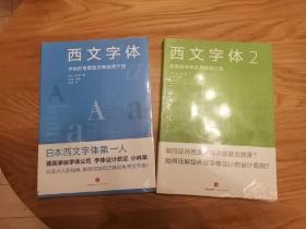 西文字体1.2:字体的背景知识和使用方法+经典款字体及其表现方法(2册合售,全新)