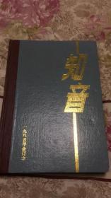 知音1985年原版合订本