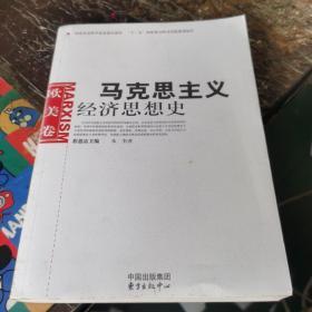马克思主义经济思想史(欧美卷)