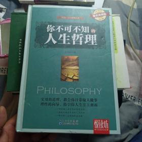 悦读坊:你不可不知的人生哲理(耀世典藏版)