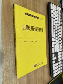 现代数学基础丛书·典藏版91:正规族理论及其应用
