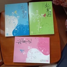 爱情宝石系列:折草记之花玉词、文珠令、相约赋(3本合售)