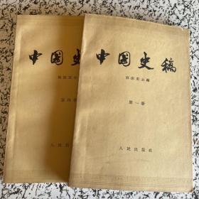 中国史稿第一、四册两册合售