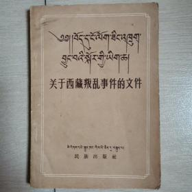 关于西藏叛乱事件的文件(全一册藏汉文对照本)<1959年北京初版发行〉