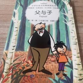 小学生语文经典阅读丛书:父与子