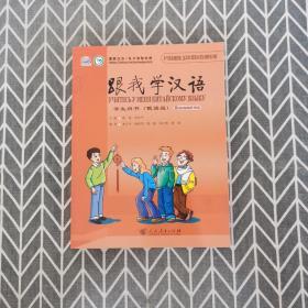 跟我学汉语  学生用书(俄语版)