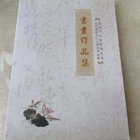 宝鸡市文物旅游系统庆祝建党九十六周年书画展,书画作品集