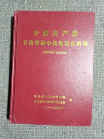 中国共产党甘肃省榆中县组织史资料(1937年~2011年)