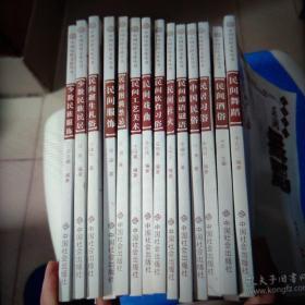 中国民俗文化丛书:(十四本合售)
