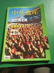 中华遗产2010.1